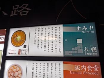 すみれ京都店20160522-02.jpg